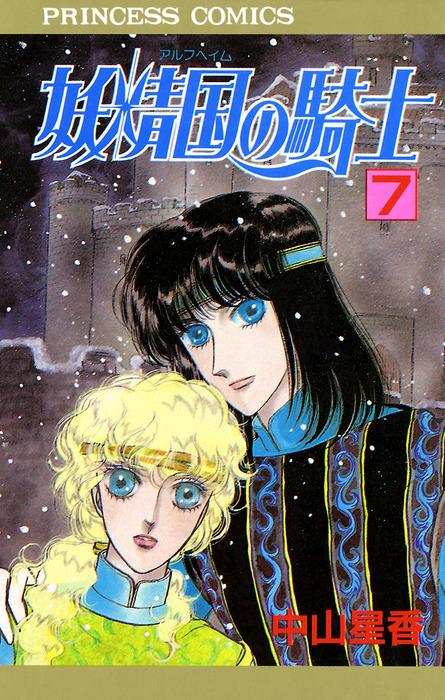 妖精国の騎士(アルフヘイムの騎士) 7-電子書籍-拡大画像