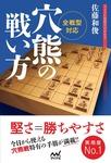 全戦型対応 穴熊の戦い方-電子書籍
