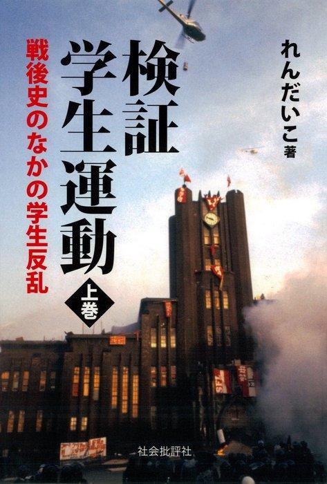 検証 学生運動〈上巻〉:戦後史のなかの学生反乱拡大写真