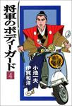 将軍のボディーガード 4-電子書籍