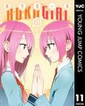 ボクガール 11-電子書籍