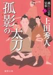 織江緋之介見参 三 孤影の太刀 〈新装版〉-電子書籍