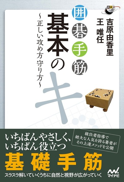 囲碁手筋 基本のキ 正しい攻め方守り方-電子書籍