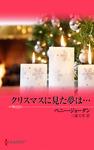 クリスマスに見た夢は…-電子書籍
