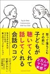 子どもが聴いてくれて話してくれる会話のコツ-電子書籍