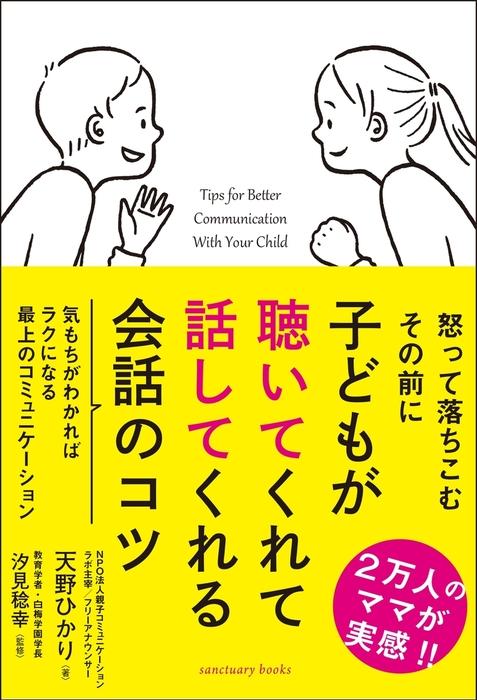 子どもが聴いてくれて話してくれる会話のコツ-電子書籍-拡大画像