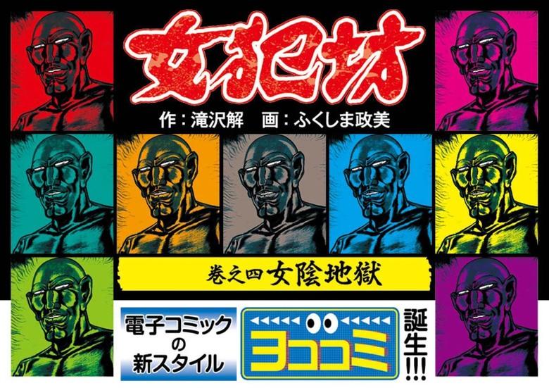 【ヨココミ】女犯坊(4)-電子書籍-拡大画像