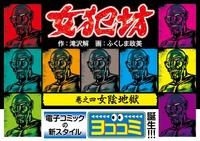 【ヨココミ】女犯坊(4)-電子書籍