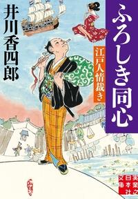 ふろしき同心-電子書籍