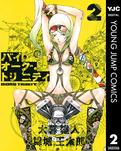 バイオーグ・トリニティ 2-電子書籍