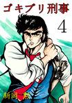 ゴキブリ刑事 4-電子書籍