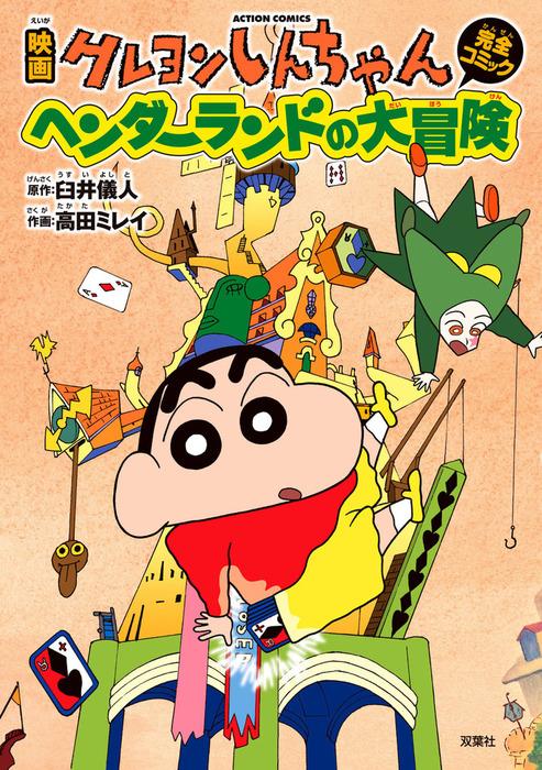 映画クレヨンしんちゃん ヘンダーランドの大冒険-電子書籍-拡大画像