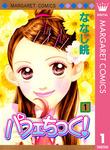 パフェちっく! 1-電子書籍