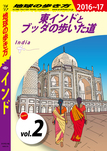 地球の歩き方 D28 インド 2016-2017 【分冊】 2 東インドとブッダの歩いた道-電子書籍