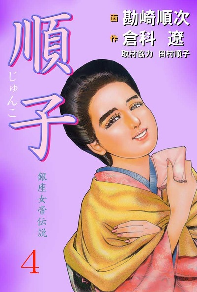 順子 4巻-電子書籍