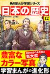 日本の歴史(12) 明治維新と新政府 明治時代前期-電子書籍
