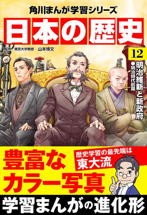 日本の歴史(12) 明治維新と新政府 明治時代前期拡大写真