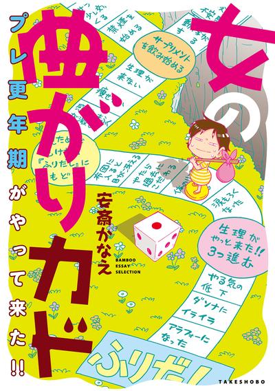 女の曲がりカド プレ更年期がやって来た!!-電子書籍
