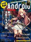 ファミ通App NO.030 Android-電子書籍