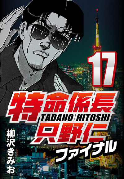 特命係長只野仁ファイナル 17-電子書籍
