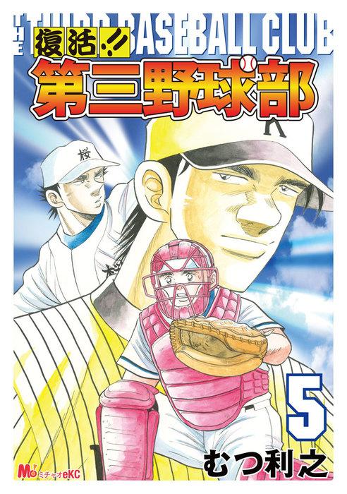 復活!! 第三野球部(5)拡大写真