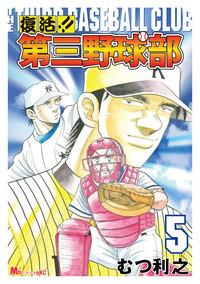 復活!! 第三野球部(5)