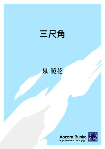 三尺角-電子書籍