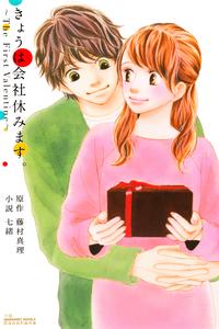きょうは会社休みます。 ~The First Valentine~-電子書籍