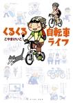 くるくる自転車ライフ-電子書籍