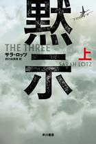 黙示(ハヤカワ文庫NV)