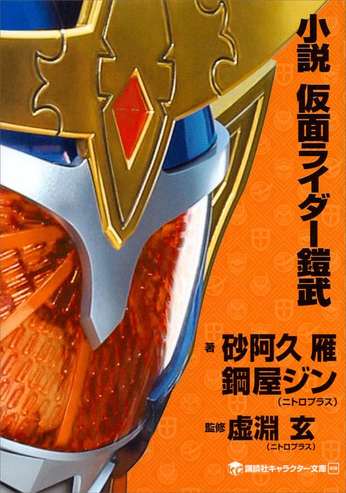 小説 仮面ライダー鎧武-電子書籍-拡大画像