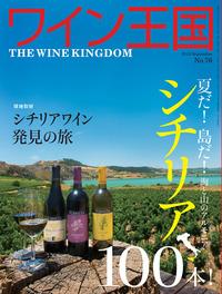 ワイン王国 2013年 9月号