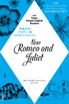NHK Enjoy Simple English Readers New Romeo and Juliet-電子書籍