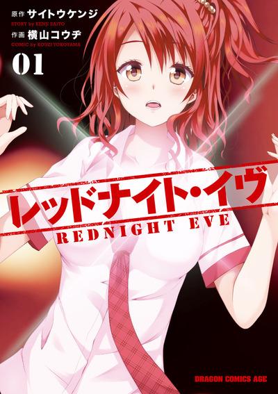レッドナイト・イヴ(1)【電子特別版】-電子書籍