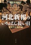 河北新報のいちばん長い日 震災下の地元紙-電子書籍
