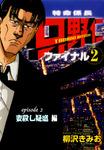 【フルカラーコミック】「特命係長 只野仁 ファイナル2」 Episode2 妻殺し疑惑編-電子書籍