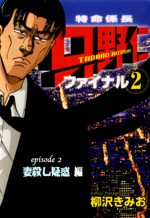 【フルカラーコミック】「特命係長 只野仁 ファイナル2」 Episode2 妻殺し疑惑編拡大写真