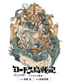 「ロードス島戦記 ファリスの聖女 電子版(カドカワデジタルコミックス)」シリーズ