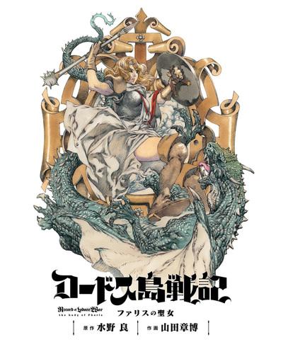 ロードス島戦記 ファリスの聖女 電子版(上)-電子書籍