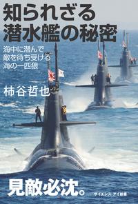 知られざる潜水艦の秘密 海中に潜んで敵を待ち受ける海の一匹狼-電子書籍