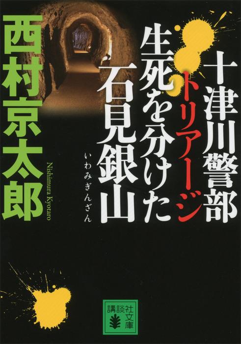 十津川警部 トリアージ 生死を分けた石見銀山拡大写真