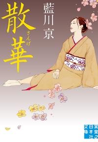 散華-電子書籍