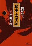 私本太平記 1-電子書籍