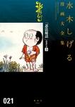 「忍法秘話」掲載作品〔全〕 水木しげる漫画大全集-電子書籍