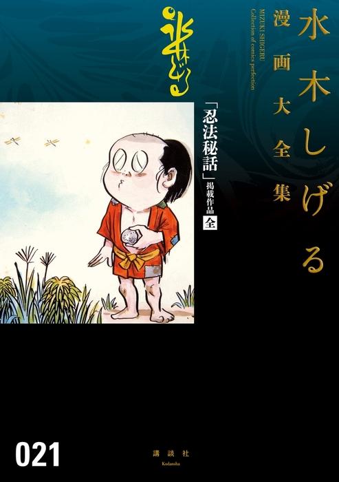 「忍法秘話」掲載作品〔全〕 水木しげる漫画大全集拡大写真