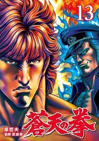 蒼天の拳 13巻-電子書籍
