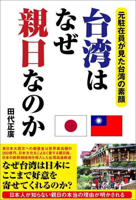 台湾はなぜ親日なのか拡大写真