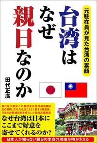 台湾はなぜ親日なのか-電子書籍