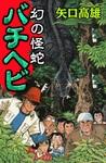 幻の怪蛇バチヘビ-電子書籍