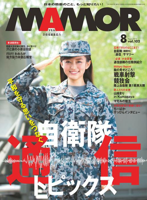 MAMOR 2015年8月号-電子書籍-拡大画像